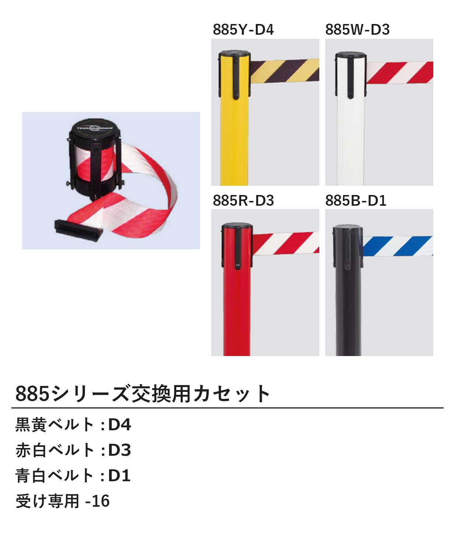 バリエーション:885シリーズ交換用カセットイメージ