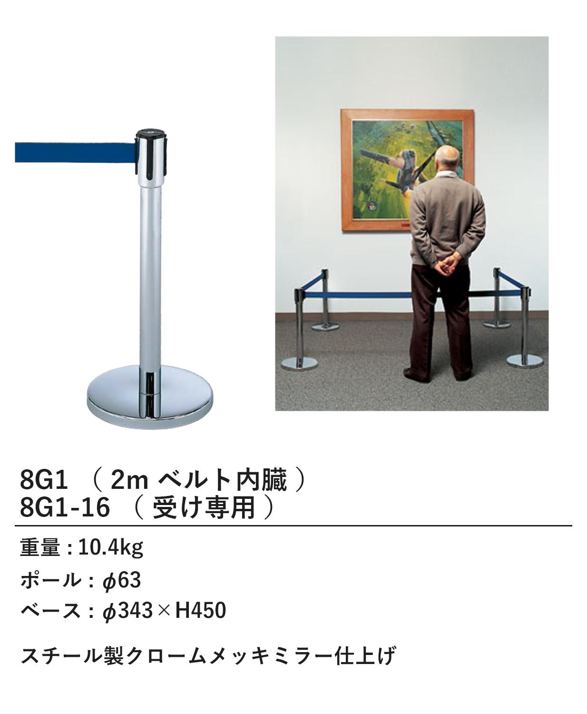 ギャラリーバリア8G1イメージ