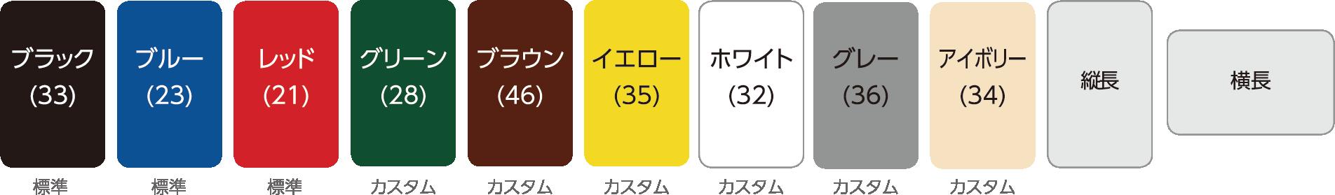 アクリル案内板のカラーオプション